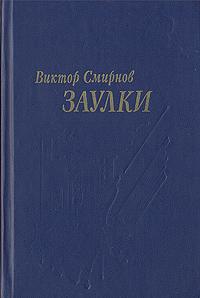 цены на Виктор Смирнов Заулки  в интернет-магазинах