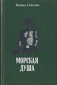 Леонид Соболев Морская душа