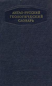 Татьяна Софиано Англо-русский геологический словарь цена 2017
