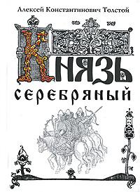 А. К. Толстой. Князь Серебряный