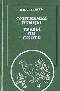 Л. П. Сабанеев Охотничьи птицы. Труды по охоте