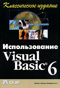 Брайан Сайлер и Джефф Споттс Использование Visual Basic 6. Классическое издание макграт м visual basic