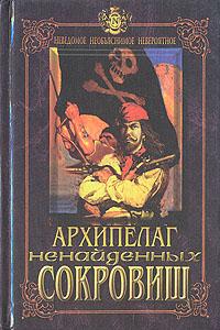 Николай Непомнящий Архипелаг ненайденных сокровищ