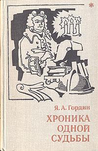 Я. А. Гордин Хроника одной судьбы