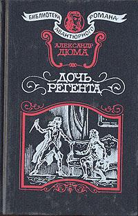 Александр Дюма Дочь регента