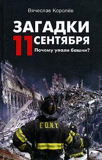 Вячеслав Королев Загадки 11 сентября. Почему упали башни?