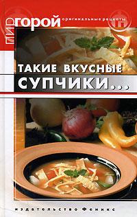 Т. В. Плотникова Такие вкусные супчики... плотникова т такие вкусные салаты…