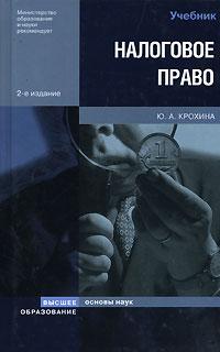Ю. А. Крохина Налоговое право