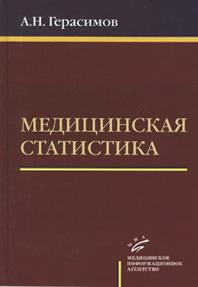 А. Н. Герасимов Медицинская статистика