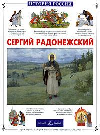Людмила Китаева Сергий Радонежский людмила китаева сергий радонежский