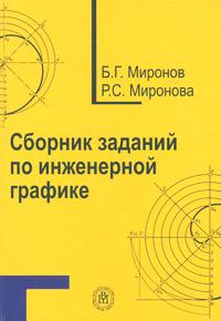 Сборник заданий по инженерной графике. Доставка по России