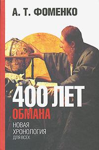 А. Т. Фоменко 400 лет обмана