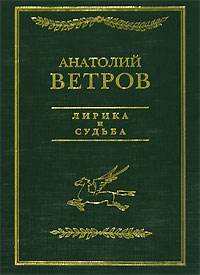 Анатолий Ветров Лирика и судьба