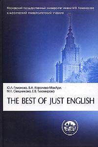 ответы just english английский для юристов