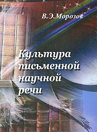 В. Э. Морозов Культура письменной научной речи