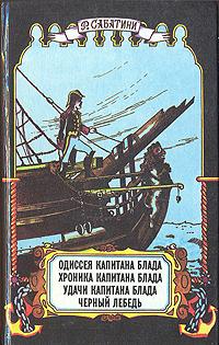 Р. Сабатини Одиссея капитана Блада. Хроника капитана Блада. Удачи капитана Блада. Черный лебедь