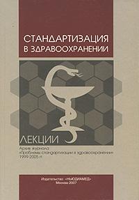 Стандартизация в здравоохранении. Лекции