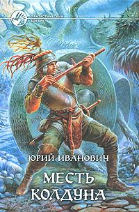 Юрий Иванович Месть колдуна