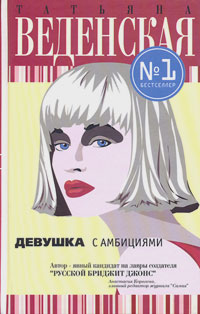 Татьяна Веденская Девушка с амбициями