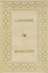 Л. Пинский Шекспир владимир фриче очерки по истории западноевропейской литературы
