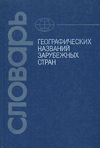 Словарь географических названий зарубежных стран