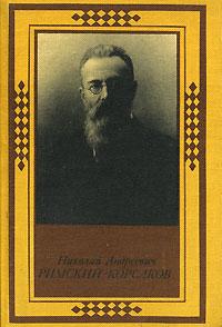 И. Ф. Кунин Николай Андреевич Римский-Корсаков