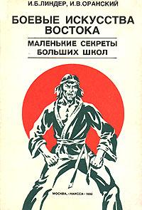 И. Б. Линдер, И. В. Оранский Боевые искусства Востока. Маленькие секреты больших школ