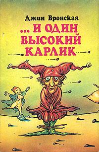 Джин Вронская ...и один высокий карлик