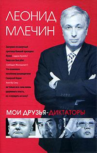 Леонид Млечин Мои друзья-диктаторы