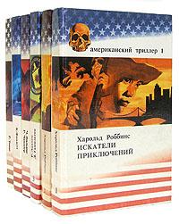 """Харольд Роббинс Серия """"Американский триллер"""" (комплект из 6 книг)"""