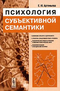 Е. Ю. Артемьева Психология субъективной семантики
