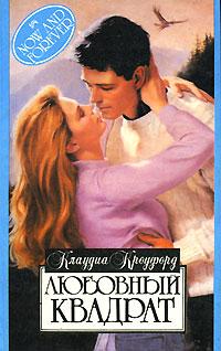 Клаудиа Кроуфорд Любовный квадрат олег ернев реквием по дон жуану сборник