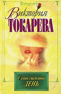 Виктория Токарева Самый счастливый день