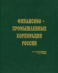 Финансово-промышленные корпорации России