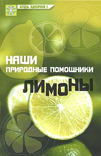 В. И. Замедлина Наши природные помощники. Лимоны
