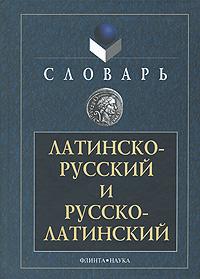 Латинско-русский и русско-латинский словарь