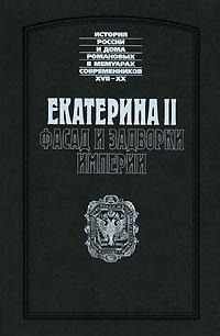 Г. С. Винский, Д. Б. Мертваго, Екатерина II Екатерина II. Фасад и задворки империи