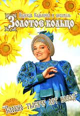 Надежда Кадышева и ансамбль Золотое кольцо: Словно тысячу лет назад золотое кольцо надежда кадышева золотое кольцо зачем это лето 2 cd