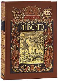 Айвенго (подарочное издание). Вальтер Скотт