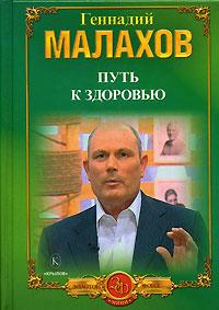 Геннадий Малахов Путь к здоровью советов м в три ключа к здоровью питание очищение закаливание