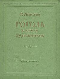 Цитаты из книги Гоголь в кругу художников