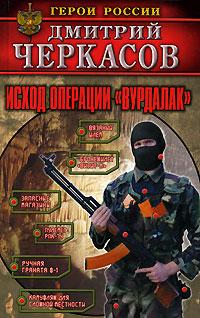 Дмитрий Черкасов Исход операции Вурдалак