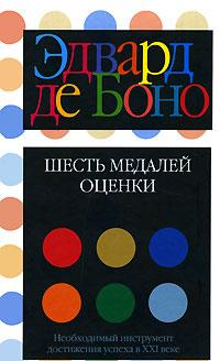 Шесть медалей оценки Эта книга поможет вам улучшить свою...