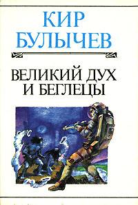 цена на Кир Булычев Великий дух и беглецы