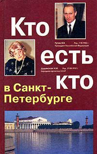 Кто есть кто в Санкт-Петербурге. Выпуск 7 Справочник