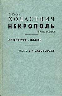 Владислав Ходасевич Некрополь. Литература и власть. Письма Б. А. Садовскому
