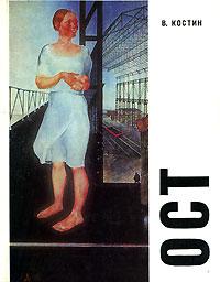 В. Костин ОСТ в а гуляев русские художественные промыслы 1920 х годов