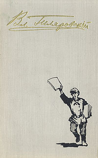 В. А. Гиляровский. Избранное в трех томах. Том 2. Москва газетная. Рассказы и очерки.