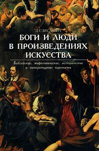 Д. С. Буслович. Боги и люди в произведениях искусства. Библейские, мифологические, исторические и литературные персонажи
