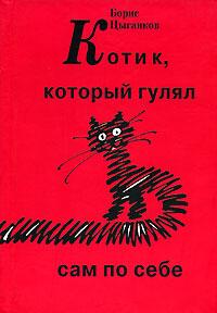 Борис Цыганков Котик, который гулял сам по себе